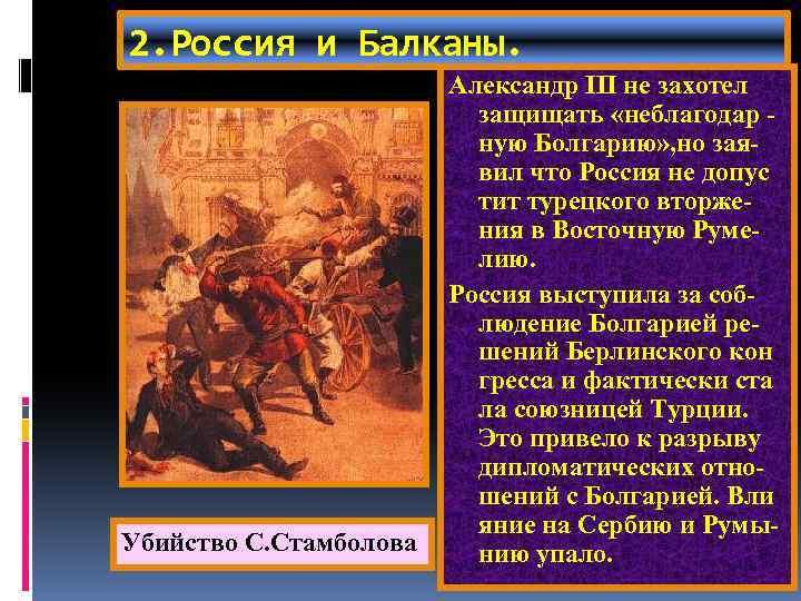 2. Россия и Балканы. Убийство С. Стамболова Александр III не захотел на Александр начал