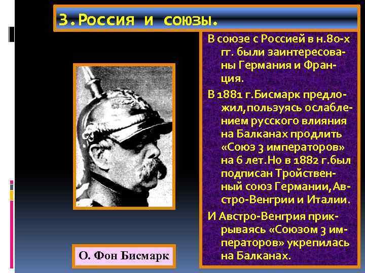 3. Россия и союзы. О. Фон Бисмарк В союзе с Россией в н. 80