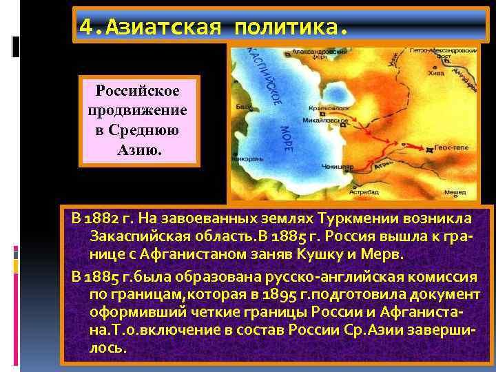 4. Азиатская политика. Российское продвижение в Среднюю Азию. В 1882 г. На завоеванных землях
