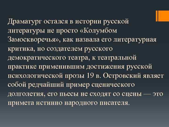 Драматург остался в истории русской литературы не просто «Колумбом Замоскворечья» , как назвала его