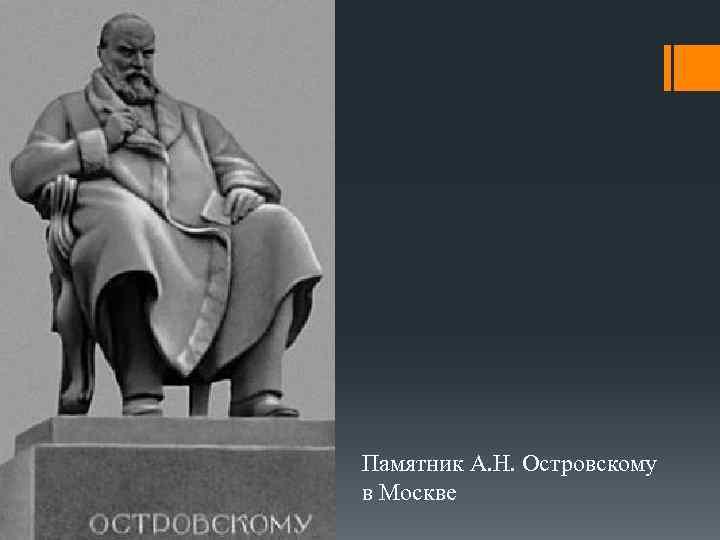 Памятник А. Н. Островскому в Москве