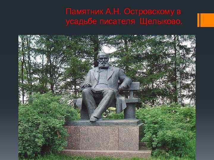 Памятник А. Н. Островскому в усадьбе писателя Щелыково.
