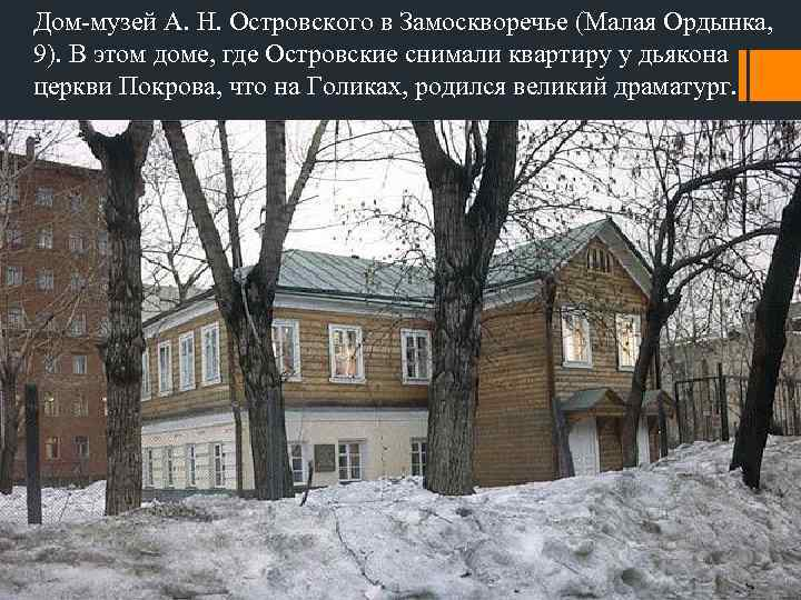 Дом-музей А. Н. Островского в Замоскворечье (Малая Ордынка, 9). В этом доме, где Островские