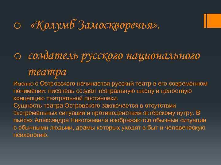 o «Колумб Замоскворечья» . o создатель русского национального театра Именно с Островского начинается русский