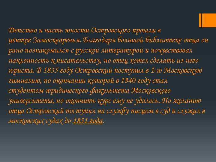 Детство и часть юности Островского прошли в центре Замоскворечья. Благодаря большой библиотеке отца он
