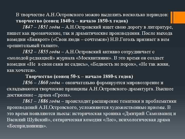В творчестве А. Н. Островского можно выделить несколько периодов: творчество (конец 1840 -х –