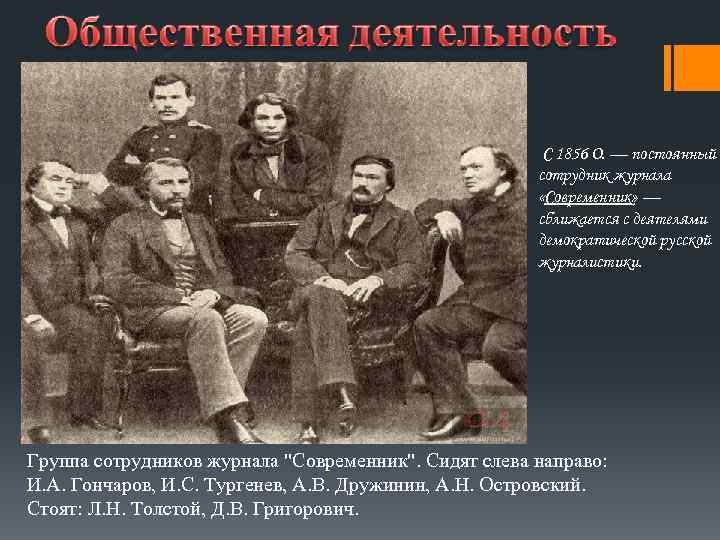 С 1856 О. — постоянный сотрудник журнала «Современник» — сближается с деятелями демократической