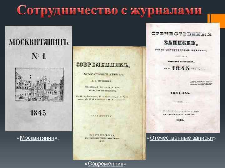 «Москвитянин» , «Отечественные записки» «Современник»