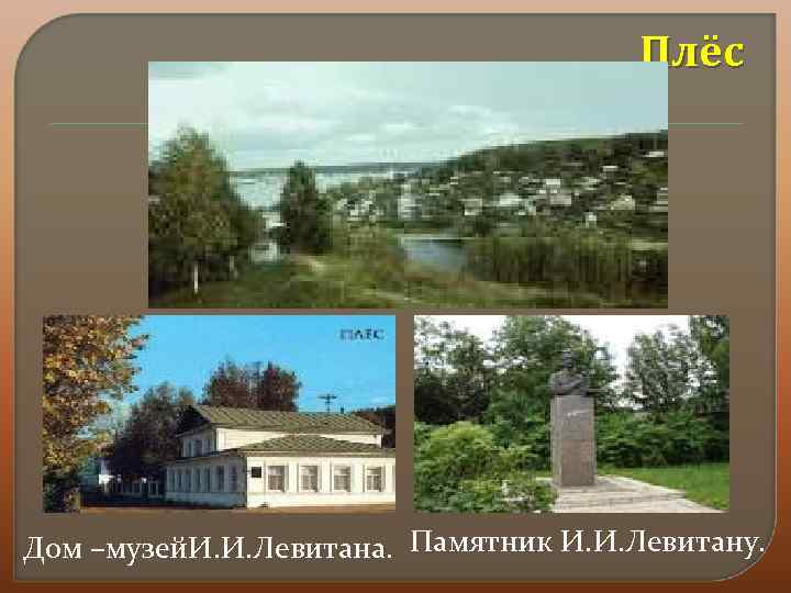Плёс Дом –музей. И. И. Левитана. Памятник И. И. Левитану.