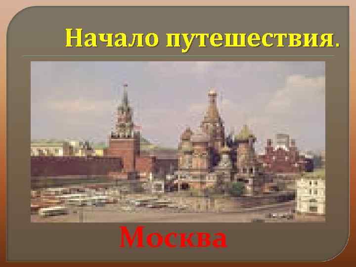 Начало путешествия. Москва