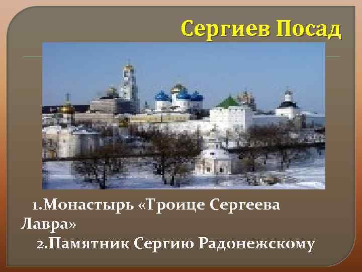 Сергиев Посад 1. Монастырь «Троице Сергеева Лавра» 2. Памятник Сергию Радонежскому
