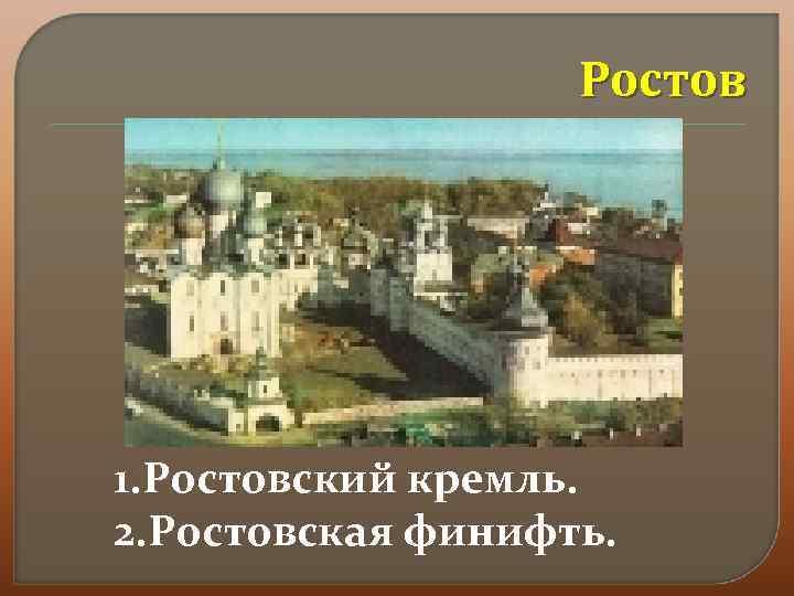 Ростов 1. Ростовский кремль. 2. Ростовская финифть.