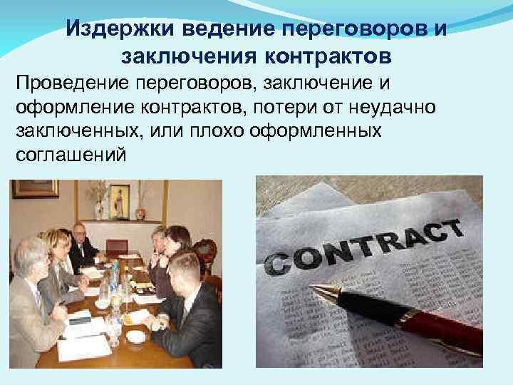 Издержки ведение переговоров и заключения контрактов Проведение переговоров, заключение и оформление контрактов, потери от