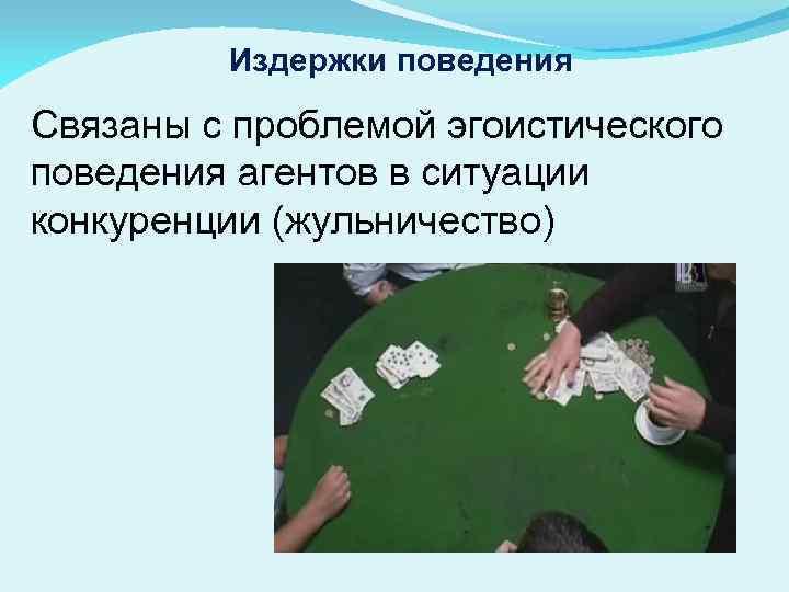 Издержки поведения Связаны с проблемой эгоистического поведения агентов в ситуации конкуренции (жульничество)