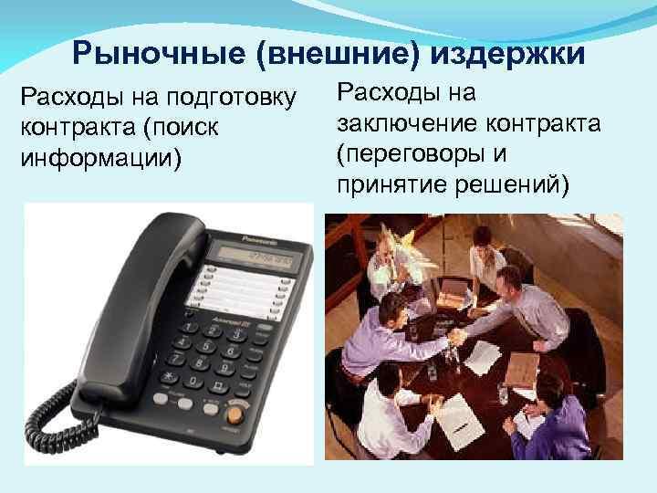 Рыночные (внешние) издержки Расходы на подготовку контракта (поиск информации) Расходы на заключение контракта (переговоры