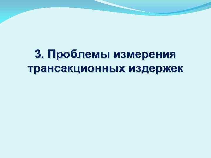 3. Проблемы измерения трансакционных издержек