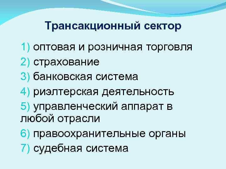 Трансакционный сектор 1) оптовая и розничная торговля 2) страхование 3) банковская система 4) риэлтерская