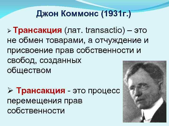 Джон Коммонс (1931 г. ) Ø Трансакция (лат. transactio) – это не обмен товарами,