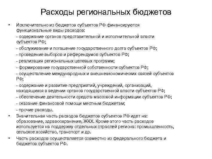 Расходы региональных бюджетов • • • Исключительно из бюджетов субъектов РФ финансируются функциональные виды
