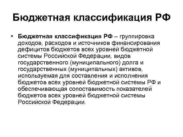 Бюджетная классификация РФ • Бюджетная классификация РФ – группировка доходов, расходов и источников финансирования