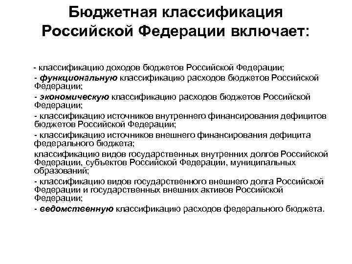 Бюджетная классификация Российской Федерации включает: - классификацию доходов бюджетов Российской Федерации; - функциональную классификацию