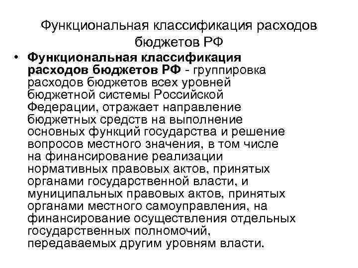 Функциональная классификация расходов бюджетов РФ • Функциональная классификация расходов бюджетов РФ - группировка расходов