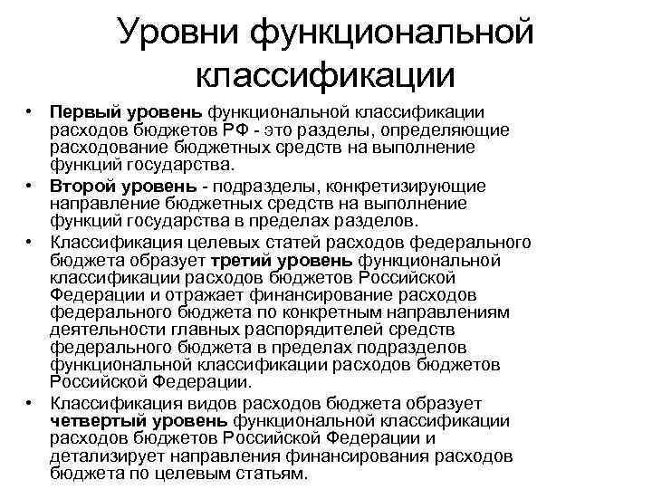 Уровни функциональной классификации • Первый уровень функциональной классификации расходов бюджетов РФ - это разделы,