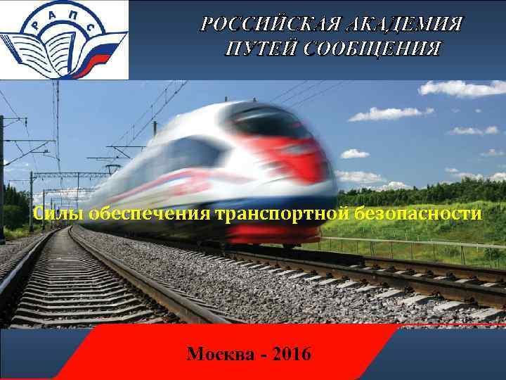 Силы обеспечения транспортной безопасности Москва - 2016