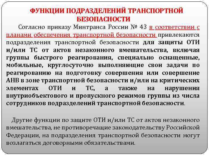 ФУНКЦИИ ПОДРАЗДЕЛЕНИЙ ТРАНСПОРТНОЙ БЕЗОПАСНОСТИ Согласно приказу Минтранса России № 43 в соответствии с