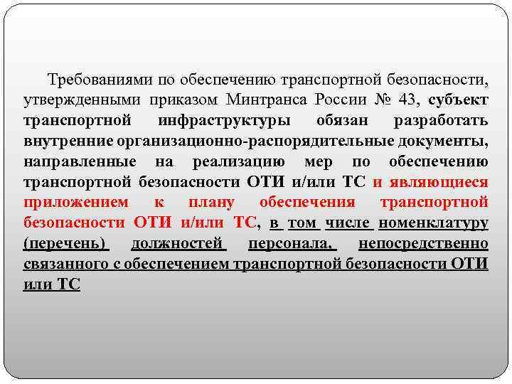 Требованиями по обеспечению транспортной безопасности, утвержденными приказом Минтранса России № 43, субъект транспортной инфраструктуры