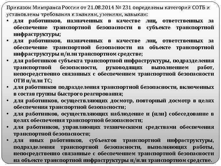 Приказом Минтранса России от 21. 08. 2014 № 231 определены категорий СОТБ и установлены