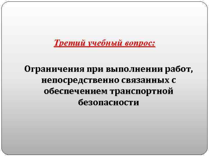 Третий учебный вопрос: Ограничения при выполнении работ, непосредственно связанных с обеспечением транспортной безопасности