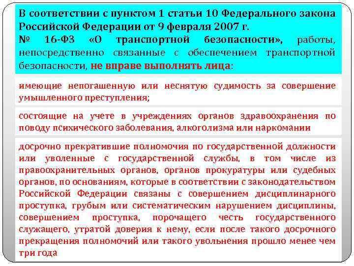 В соответствии с пунктом 1 статьи 10 Федерального закона Российской Федерации от 9 февраля