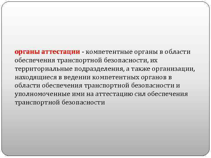 органы аттестации - компетентные органы в области органы аттестации обеспечения транспортной безопасности, их территориальные