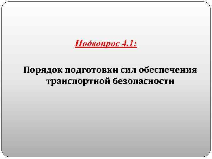 Подвопрос 4. 1: Порядок подготовки сил обеспечения транспортной безопасности