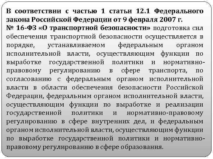 В соответствии с частью 1 статьи 12. 1 Федерального закона Российской Федерации от 9