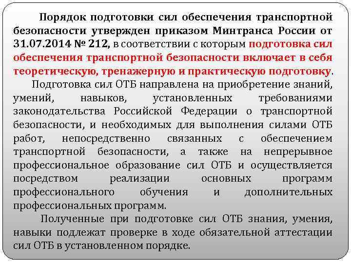 Порядок подготовки сил обеспечения транспортной безопасности утвержден приказом Минтранса России от 31. 07.
