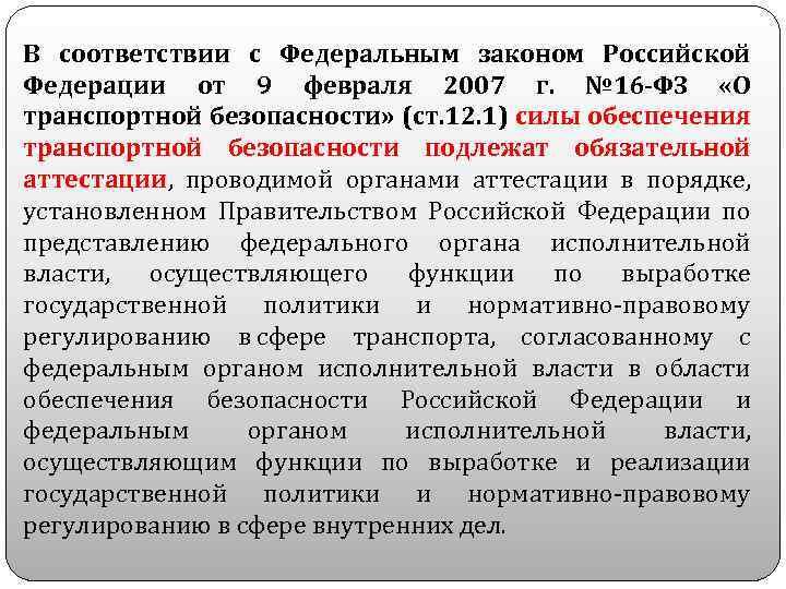 В соответствии с Федеральным законом Российской Федерации от 9 февраля 2007 г. № 16