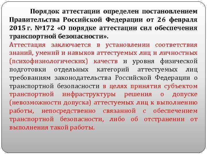 Порядок аттестации определен постановлением Правительства Российской Федерации от 26 февраля 2015 г. №