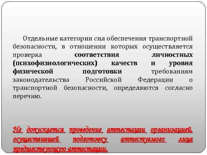 Отдельные категории сил обеспечения транспортной безопасности, в отношении которых осуществляется проверка соответствия личностных
