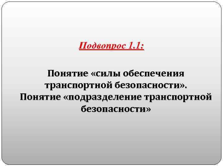 Подвопрос 1. 1: Понятие «силы обеспечения транспортной безопасности» . Понятие «подразделение транспортной безопасности»