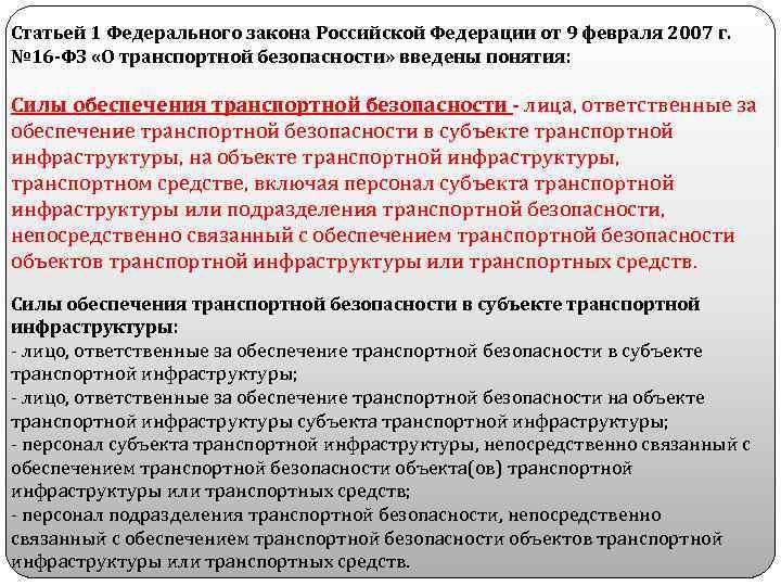 Статьей 1 Федерального закона Российской Федерации от 9 февраля 2007 г. № 16 -ФЗ