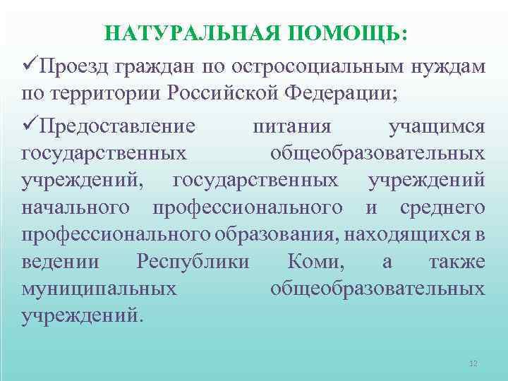 НАТУРАЛЬНАЯ ПОМОЩЬ: üПроезд граждан по остросоциальным нуждам по территории Российской Федерации; üПредоставление питания учащимся