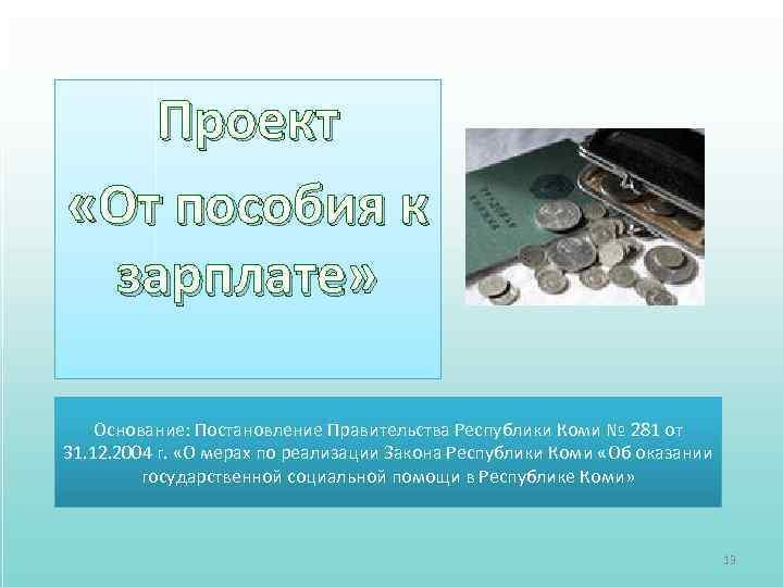 Проект «От пособия к зарплате» Основание: Постановление Правительства Республики Коми № 281 от 31.