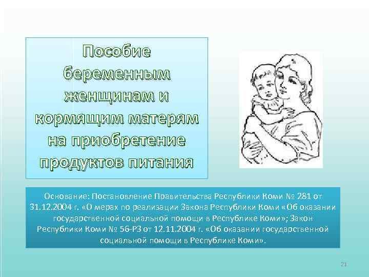 Пособие беременным женщинам и кормящим матерям на приобретение продуктов питания Основание: Постановление Правительства Республики