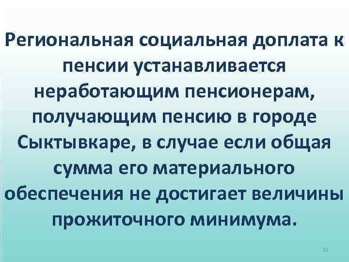 Региональная социальная доплата к пенсии устанавливается неработающим пенсионерам, получающим пенсию в городе Сыктывкаре, в