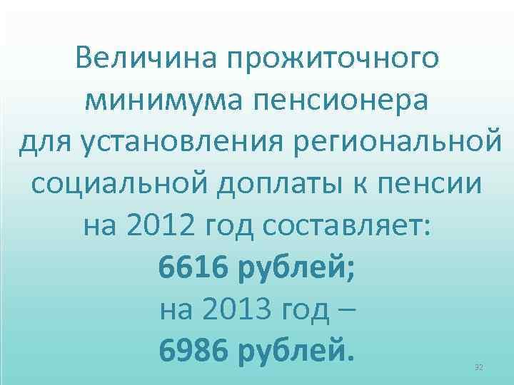 Величина прожиточного минимума пенсионера для установления региональной социальной доплаты к пенсии на 2012 год