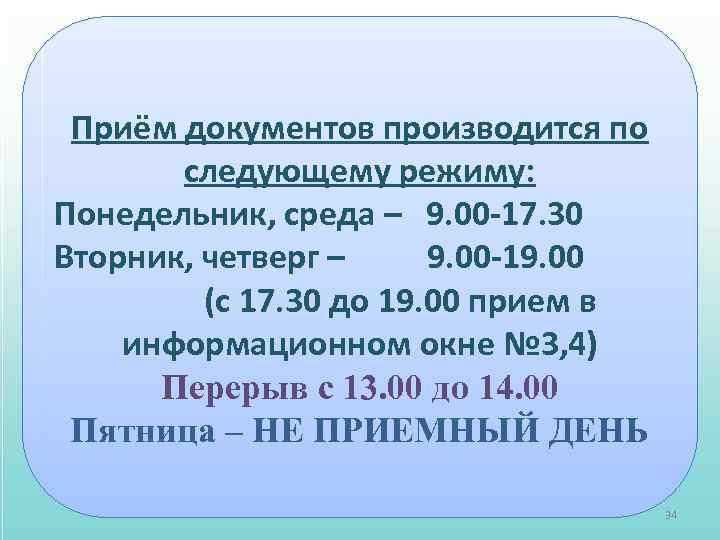 Приём документов производится по следующему режиму: Понедельник, среда – 9. 00 -17. 30 Вторник,