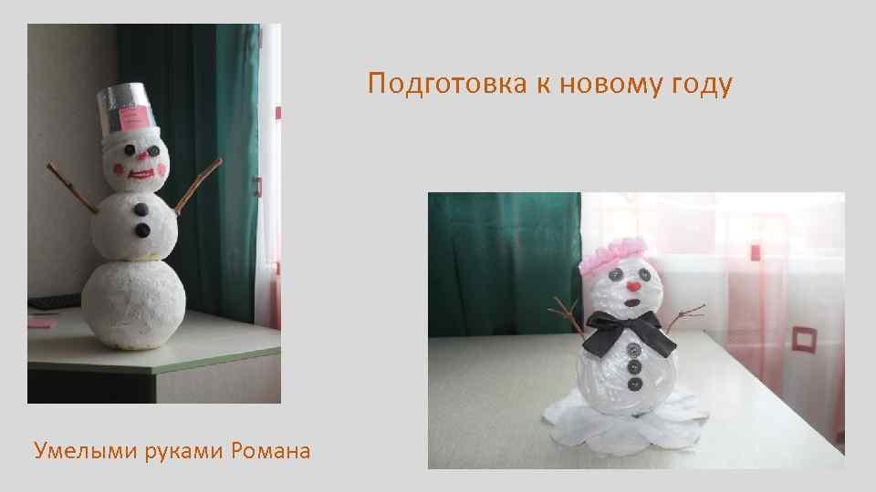 Подготовка к новому году Умелыми руками Романа