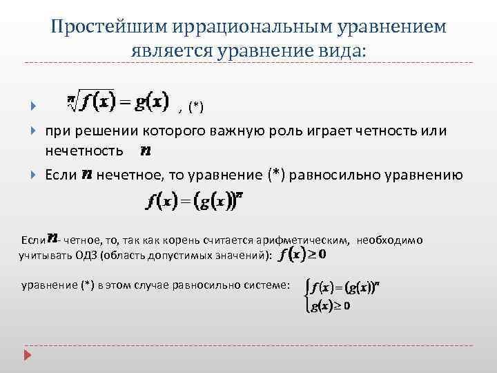 Простейшим иррациональным уравнением является уравнение вида: , (*) при решении которого важную роль играет